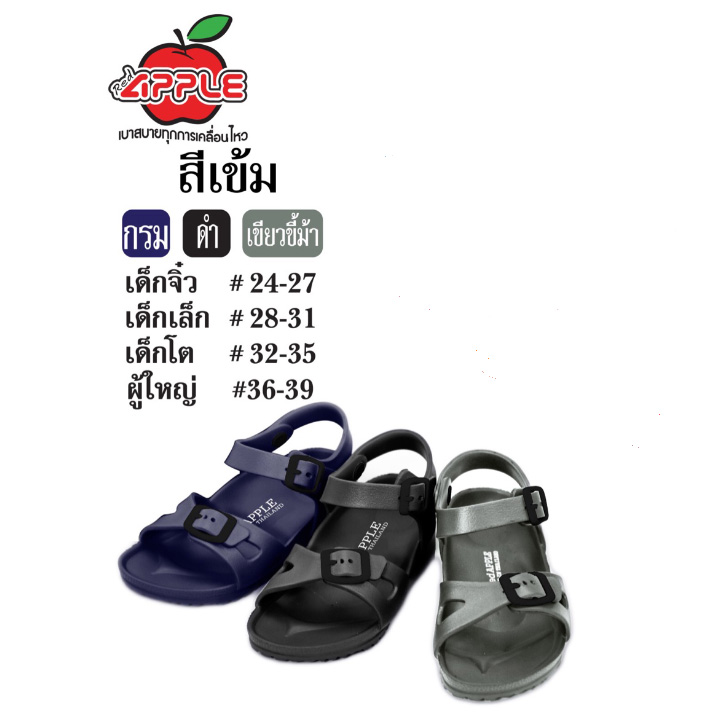 sandal-thai--cho-be---bg-2566k-1804