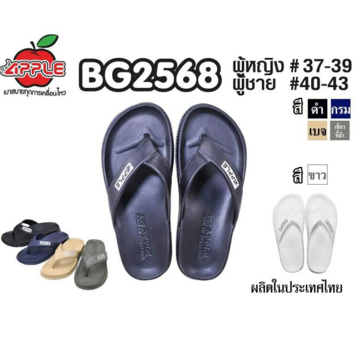dep-thai--red-apple-bg-2568-1802