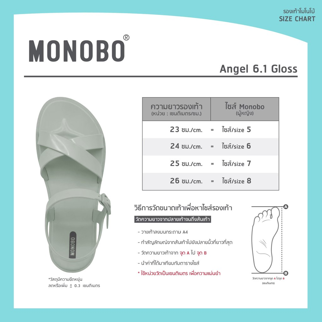size chart Monobo